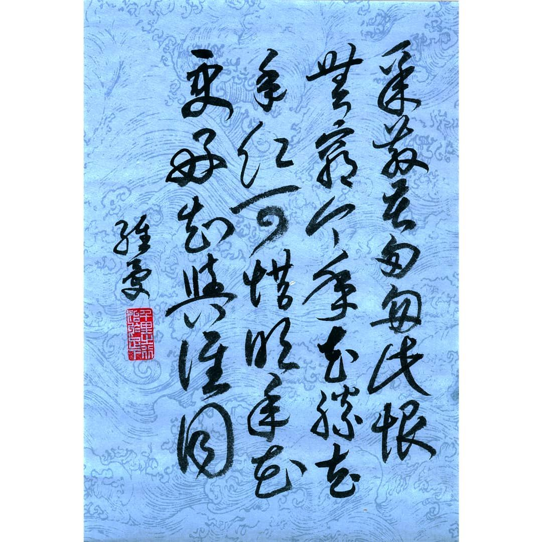 Poem of the Song dynasty in cursive style on Chinese letter writing paper with wave pattern. Passages extracted from Ouyang Xiu's (歐陽修 ...