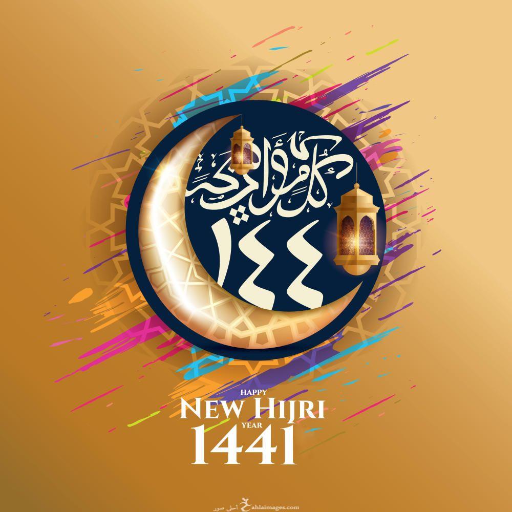 صور رأس السنة الهجرية 1441 تهنئة أول العام الهجري الجديد 2019 Good Morning Quotes Hijri Year Image