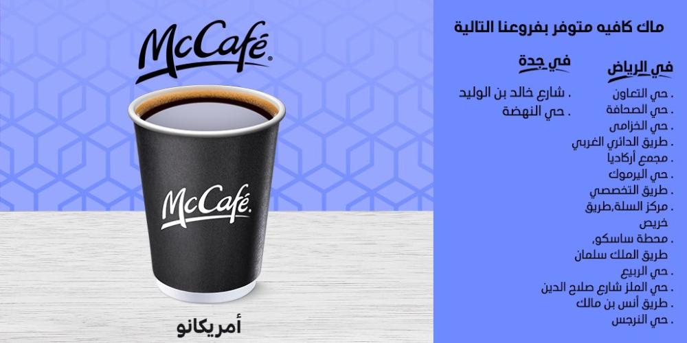 ماك كافيه السعودية On Twitter Social Media Glassware Tableware