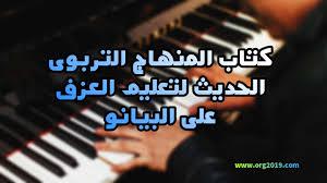 نوتة موسيقية خايف كون عشقتك وحبيتك غناء مروان محفوظ بحث Google Pdf