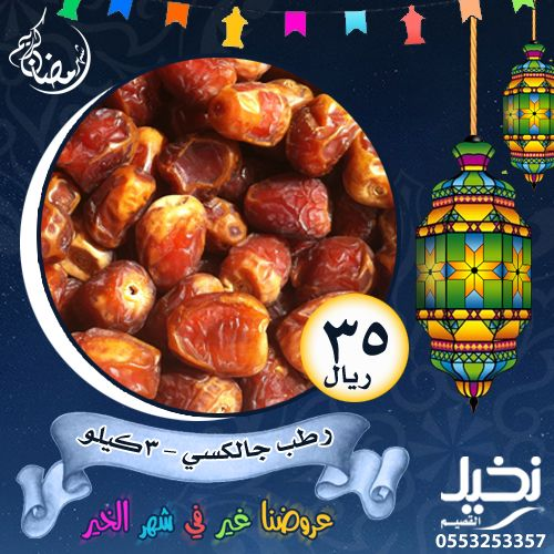 Pin On عروض رمضان ١٤٣٤ هـ