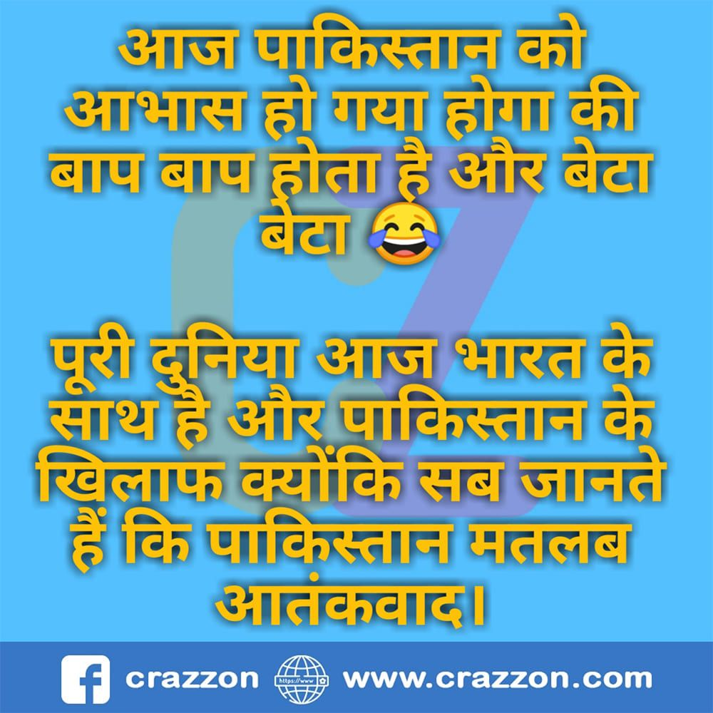 Pin by Crazzon on Crazzon Memes Jokes in hindi, Memes