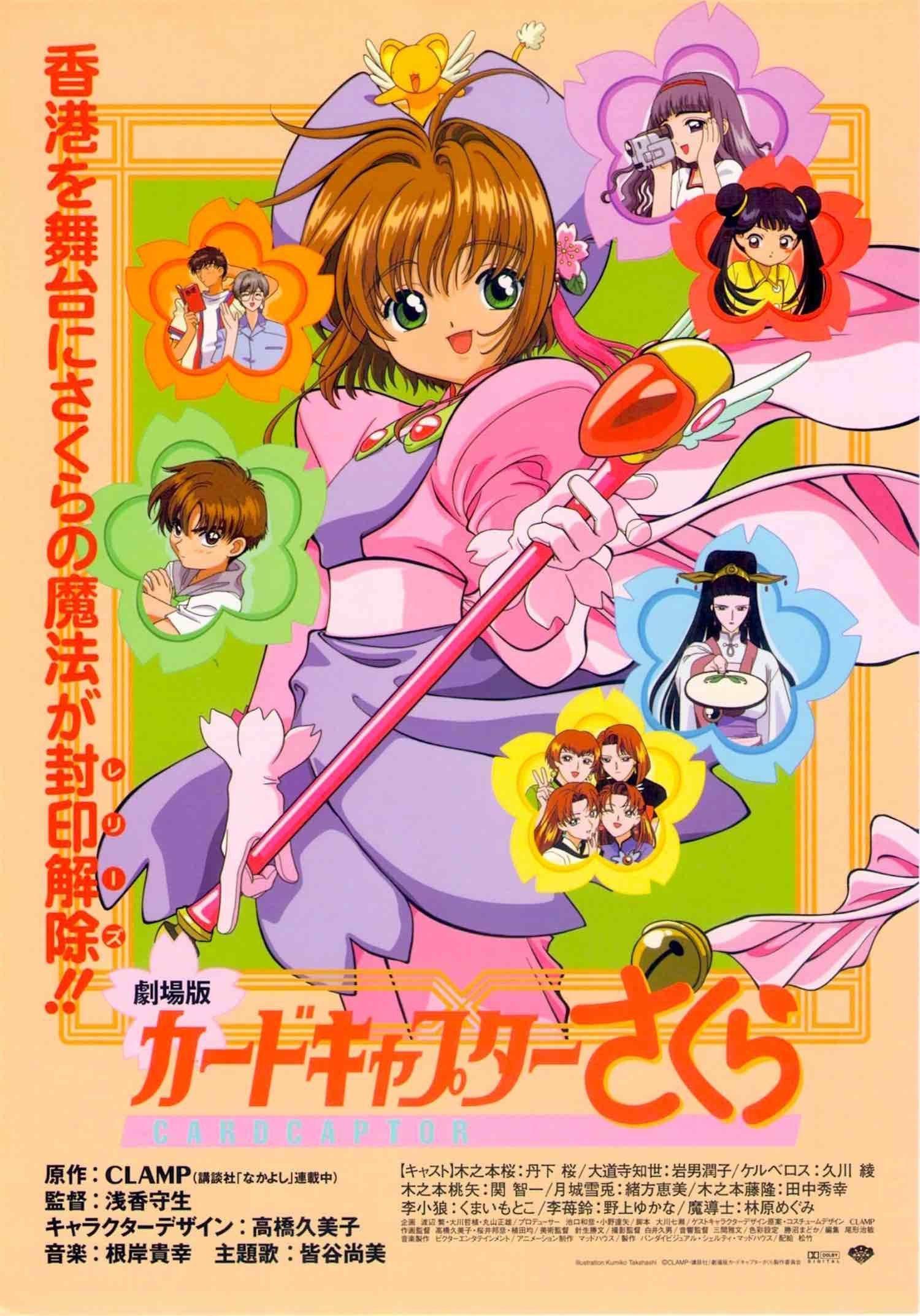Cardcaptor Sakura 90s Classic Anime 1999 original