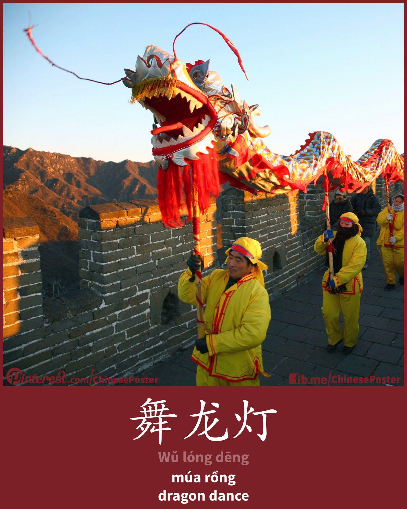 舞龙灯 - Wǔ lóngdēng - múa rồng - dragon dance | Chinesisch ...