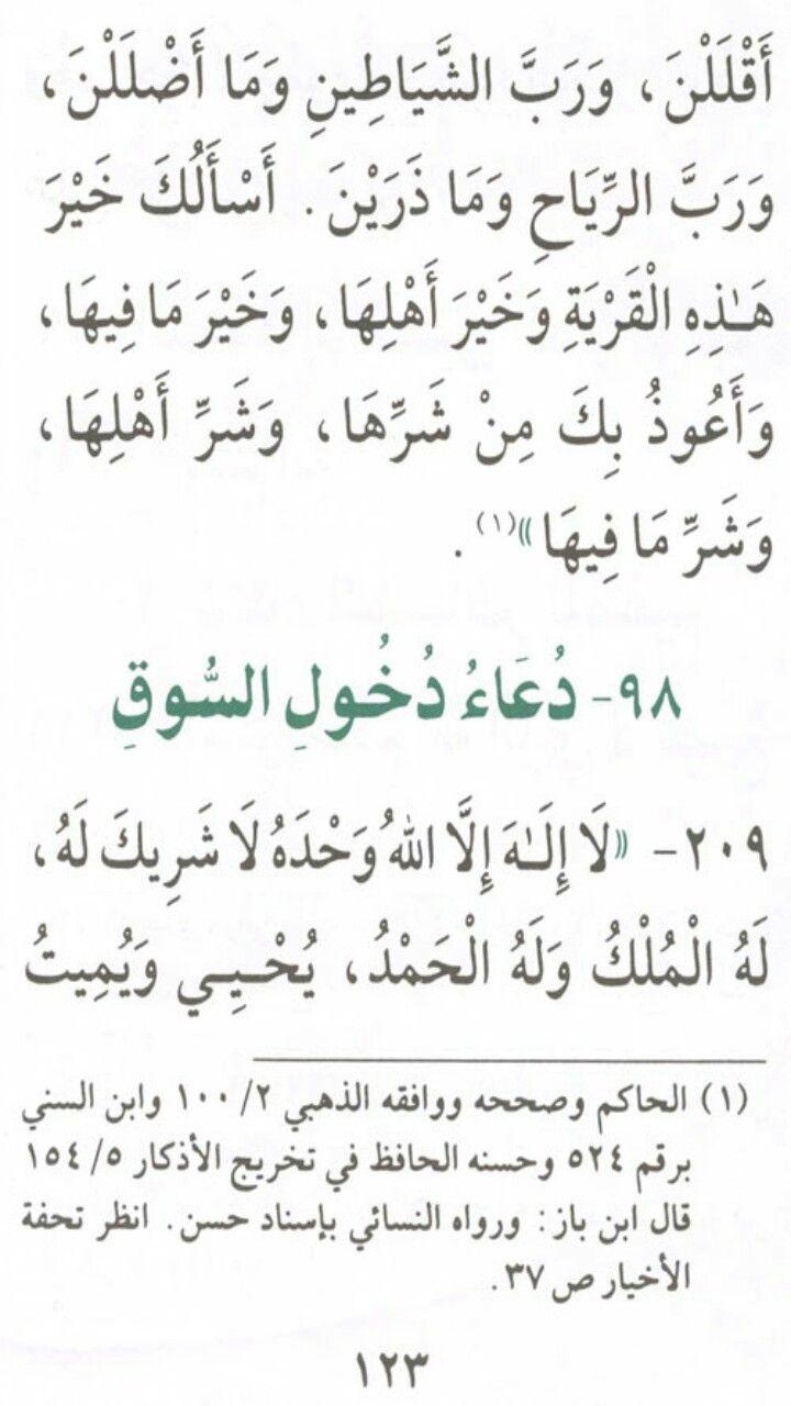 98 دعاء دخول السوق Math Math Equations Islam