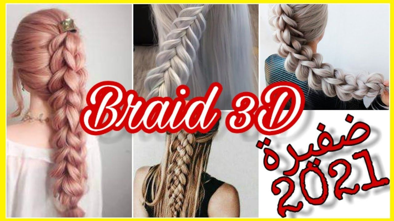Braids Hairstyles اشكال و انواع ضفائر الشعر روعة لازم كل بنت تعرفها Braids Hair Wrap Hair