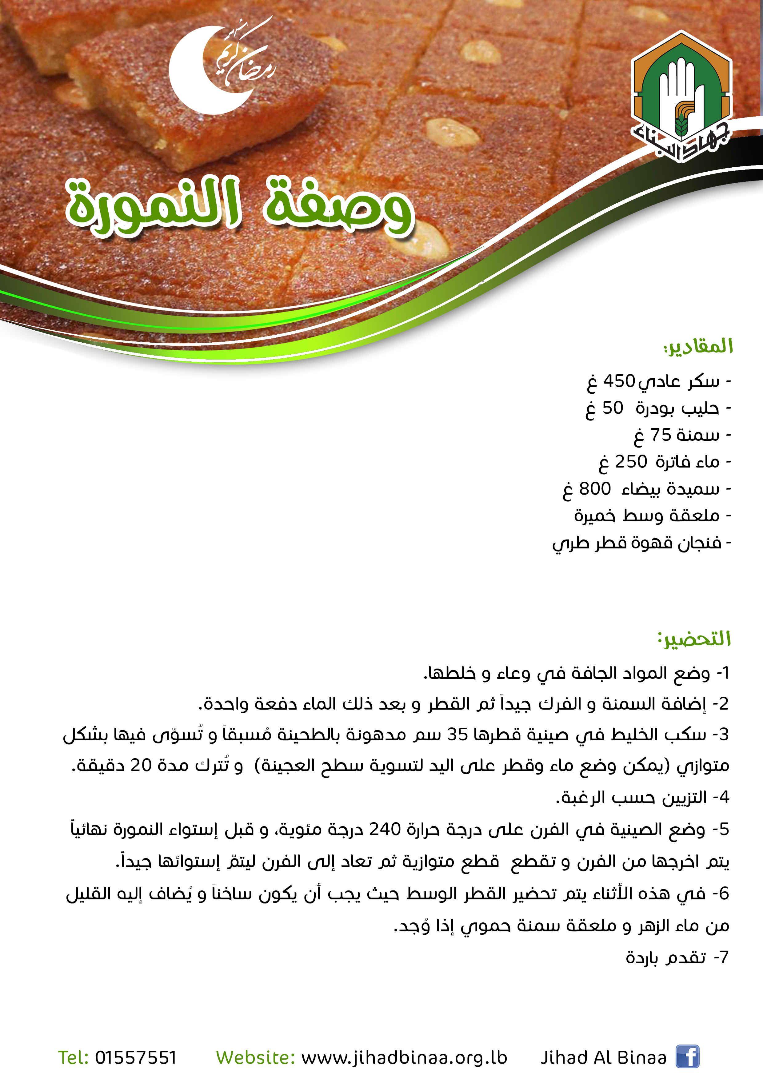 وصفات وحلويات رمضانية نمورة Arabic Food Yummy Food Arabic Sweets