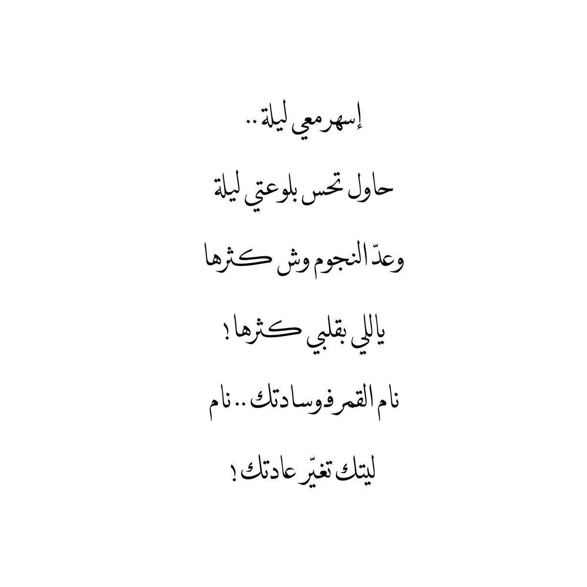 محمد عبده M7md 3bdu Twitter Love Smile Quotes Words Quotes Daily Life Quotes