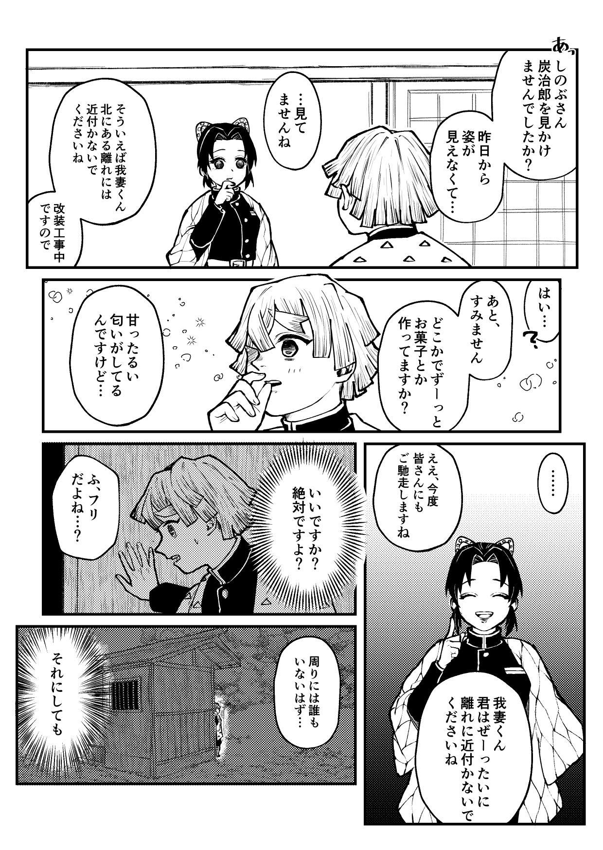 一汁三菜 ichijusansai9 ทว ตเตอร 漫画 タイバニ 滅