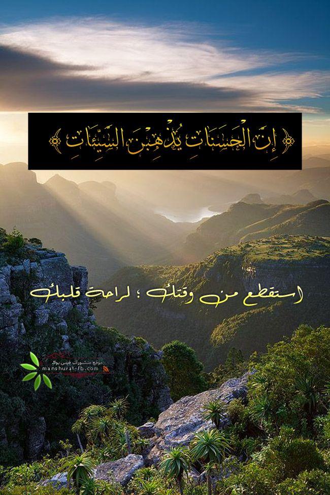 بوستات دينية 2017 آيات قرآنية مؤثرة Holy Quran Hadeeth Quran