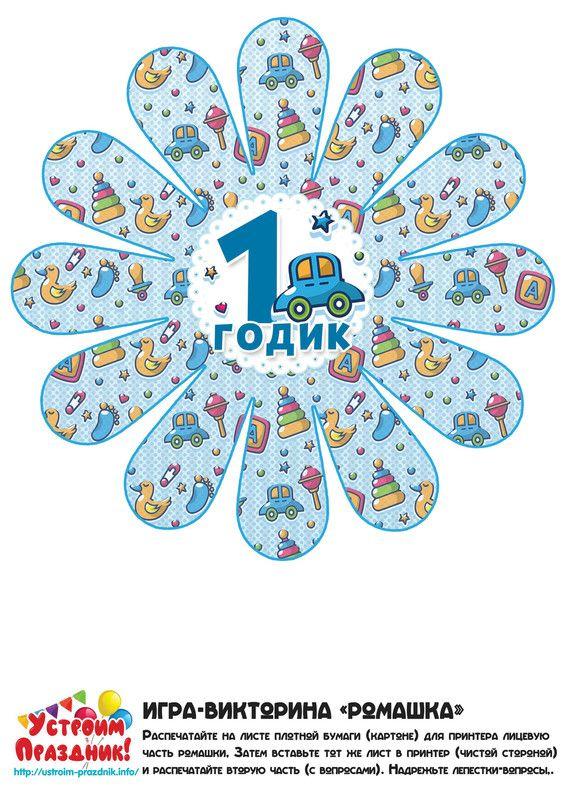 цвету шаблоны на день рождения 1 годик нежные
