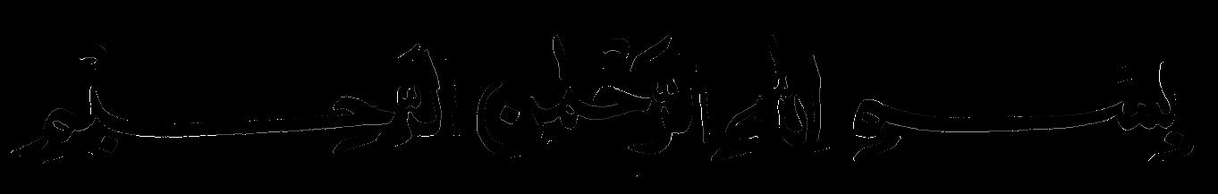 Tulisan Bismillah Hitam Putih Kaligrafi Bismilillah Hitam Putih Kata Bismillah Pada Umumnya Memiliki Arti Dengan Nama Allah S Tulisan Kaligrafi Cara Menggambar