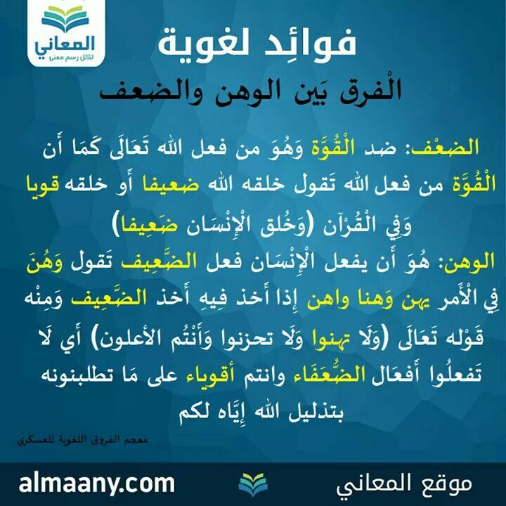 Pin By E Shalaby On لغة العرب Arabic Language Words Quotes Words