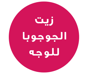 حياتي وردي تجربتي الناجحة مع زيت الجوجوبا للوجه كمرطب نهاري Face North Face Logo Retail Logos