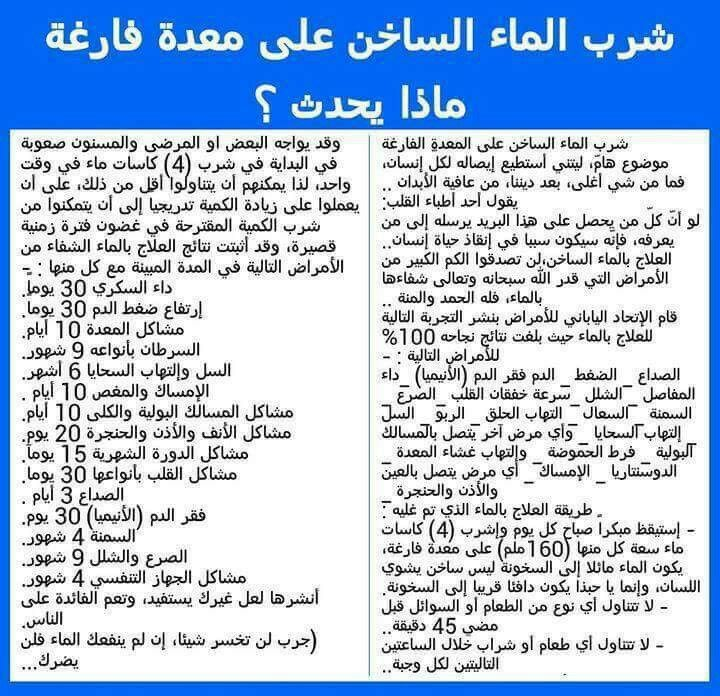 Pin By Douja On صحة Health And Nutrition Health Info Health Science
