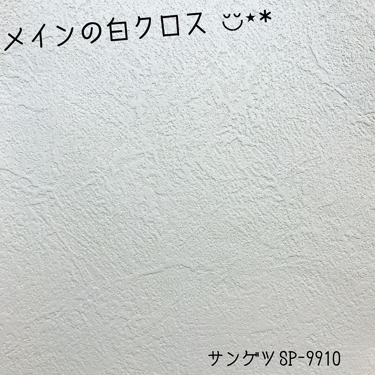 壁 天井 塗り壁風 メインクロス クロス サンゲツクロス などのインテリア実例 16 09 26 04 56 03 Roomclip ルームクリップ サンゲツ 壁紙 サンゲツ クロス