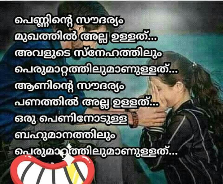 Pin by Shamnashereef on തൂലിക | Morning love quotes ...