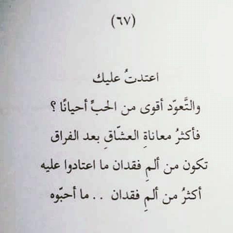 تعودت ! | quotes | Poetry quotes, Arabic quotes, Poem quotes