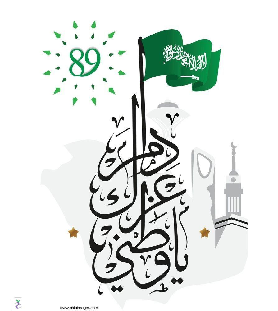صور تهنئة اليوم الوطني 89 اعمال بالصور عن اليوم الوطني السعودي In 2020 S Love Images Love Images Day