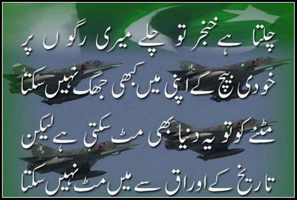 Image result for youm e difa speech in urdu | desktop