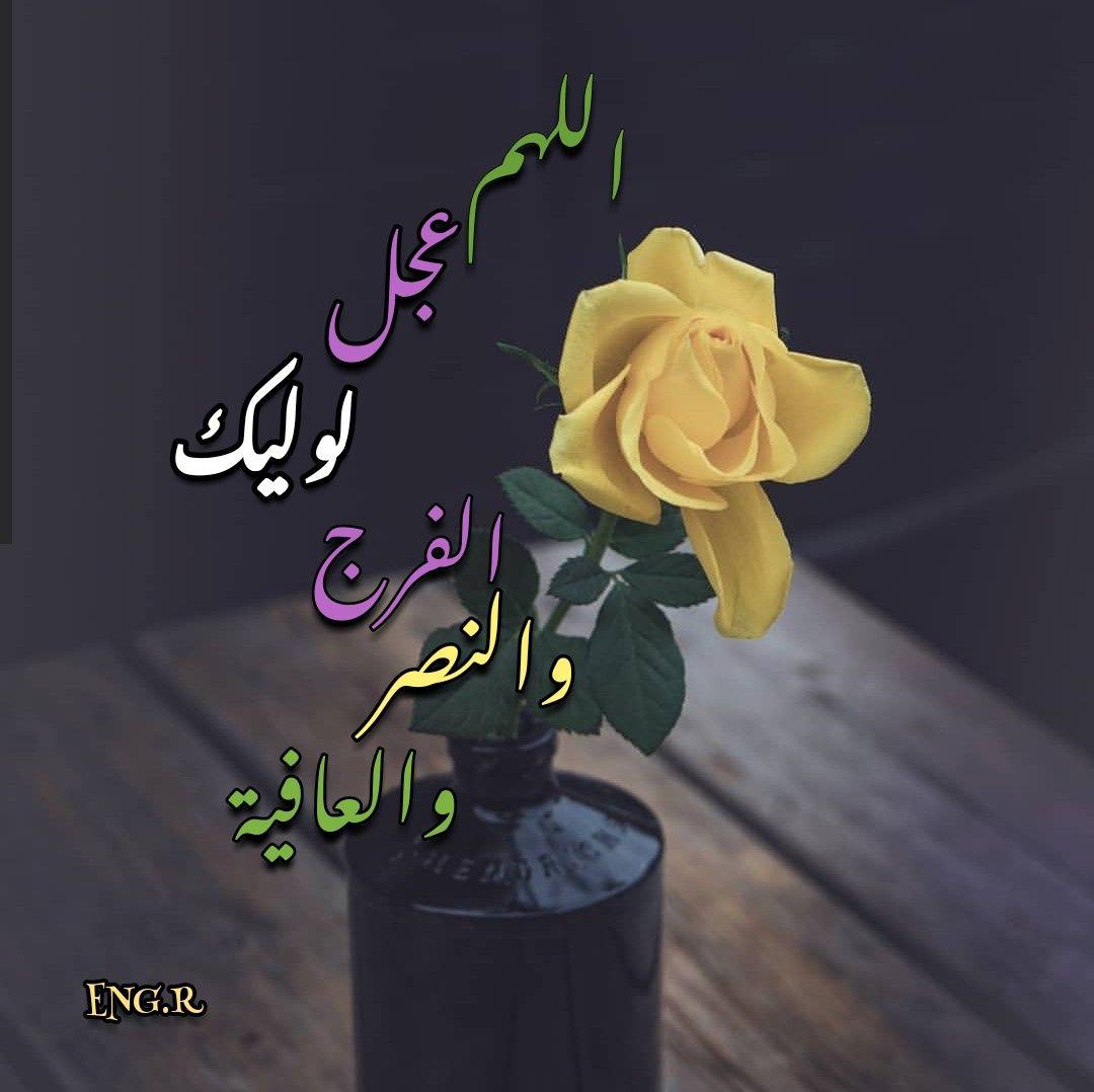 اللهم عجل لوليك الفرج Morning Quotes Images Image Quotes Morning Quotes