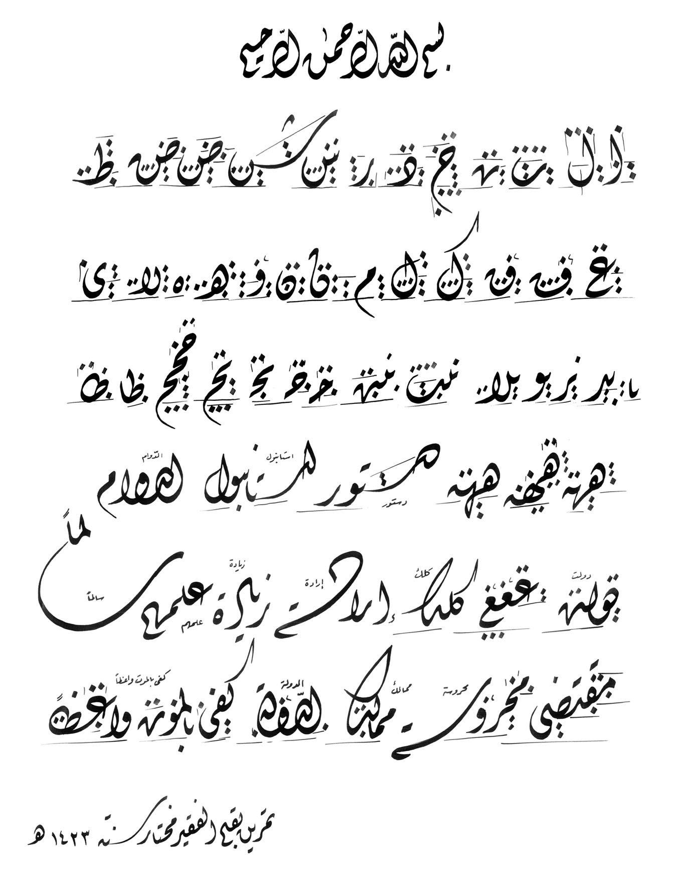 نماذج للخط الديواني جامعة أم القرى Islamic Calligraphy Arabic Calligraphy Art Arabic Calligraphy