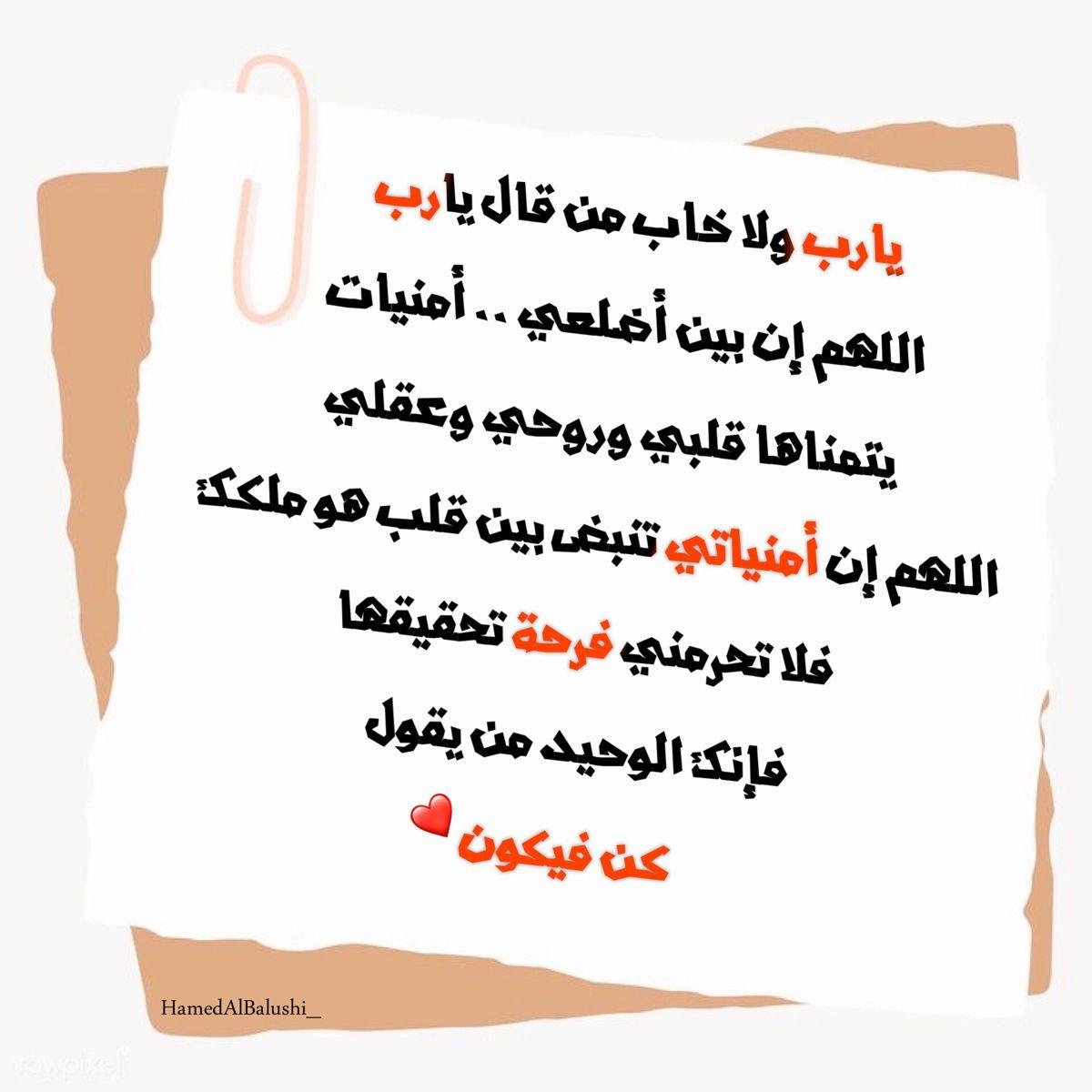 امنيات Calligraphy Arabic Calligraphy