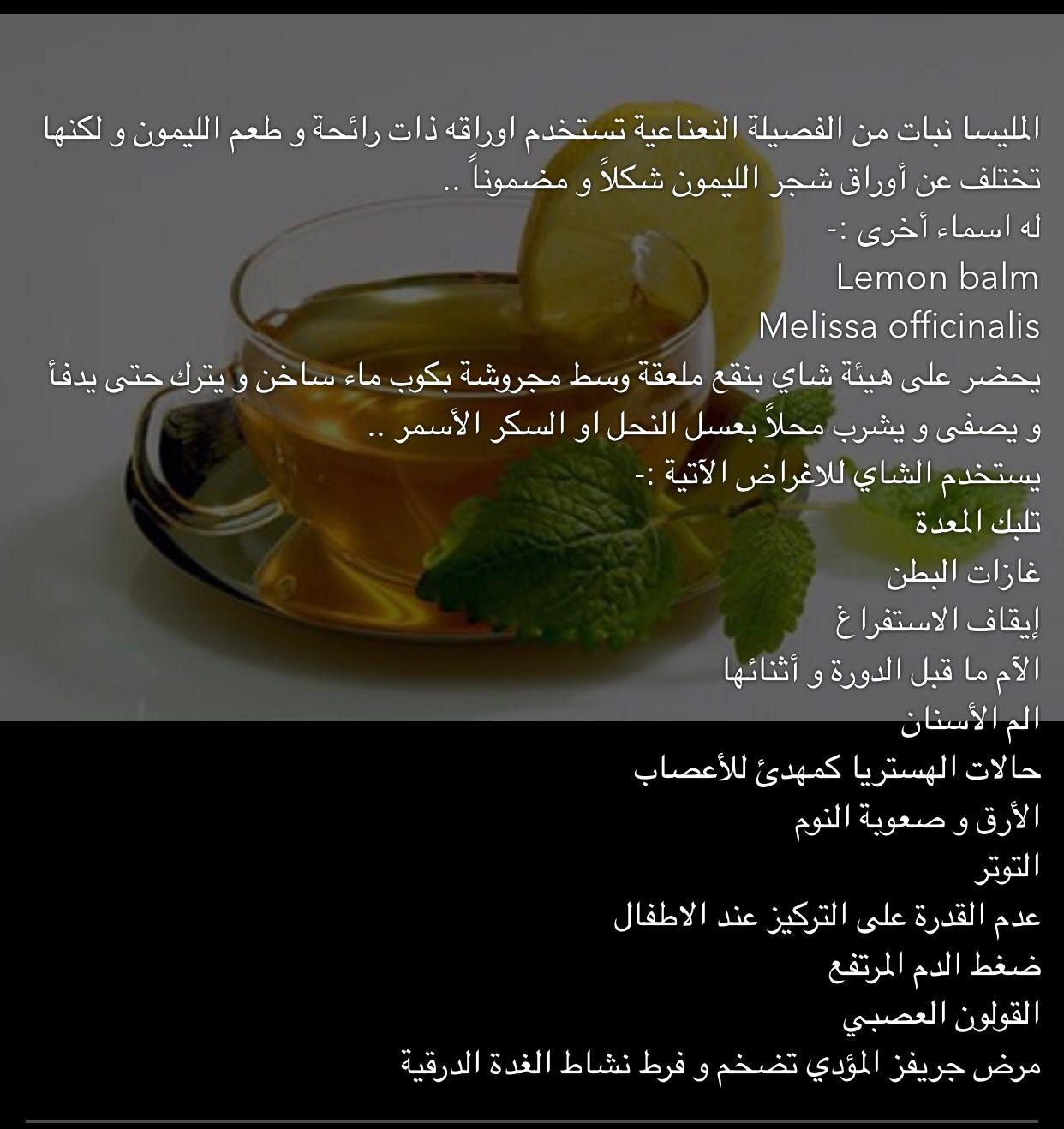 من حساب الدكتور خالد الطيب Natural Medicine Lemon Balm Food