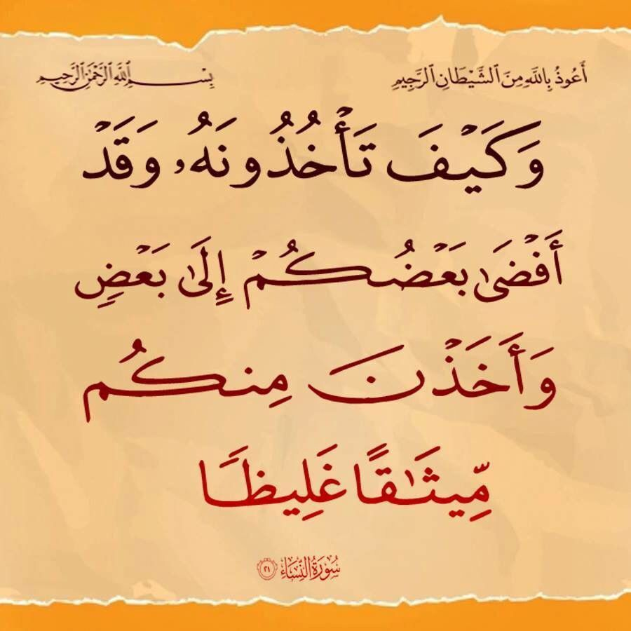 Pin By I Am On June 2019 Quran Verses Verses Quran