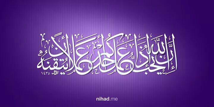 إن الله يحب إذا عمل أحدكم عملا أن يتقنه حديث شريف Quran Quotes Inspirational Quran Quotes Inspirational Quotes