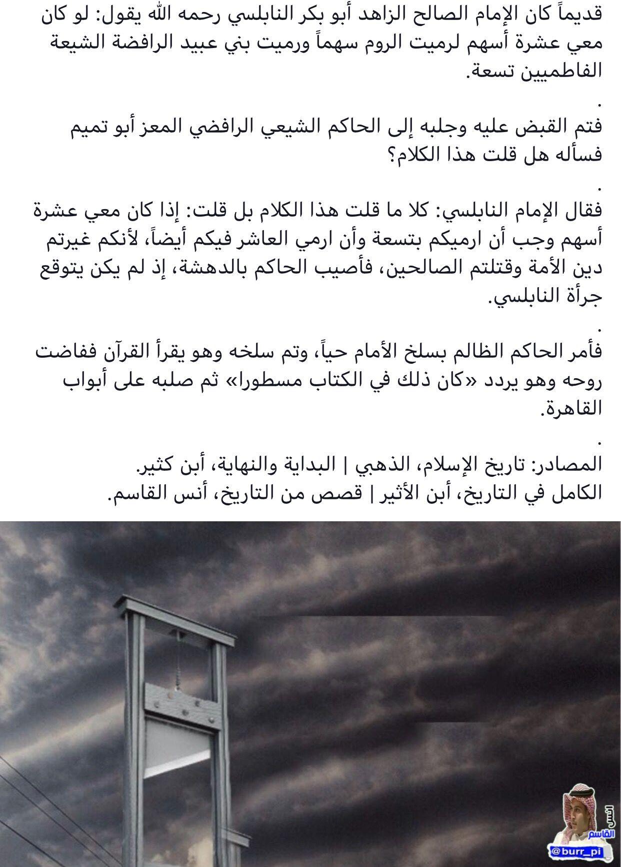 Pin By أنس القاسم On قصص من التاريخ Cards Against Humanity Islam Human