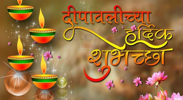 Happy diwali wishes greetings cards in marathi language happy happy diwali wishes greetings cards in marathi language m4hsunfo