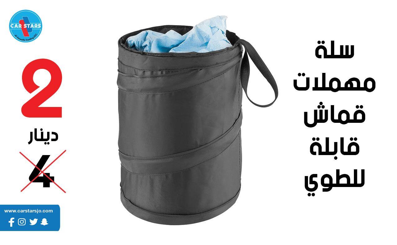 عرض خاص خصم 50 سلة مهملات قماش للسيارة قابلة للطوي فقط بدينارين بدل 4 دنانير توصيل دينارين داخل عما Car Trash Can Laundry Organization