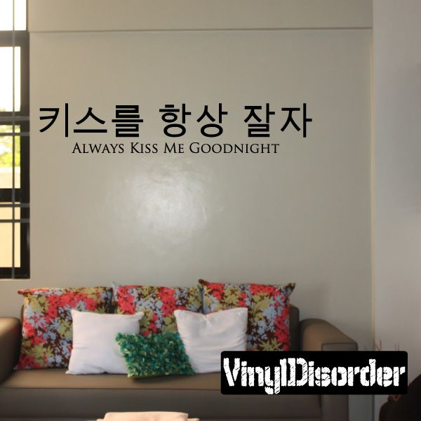 Always Kiss Me Goodnight Chinese Characters Asian Yazi Family Vinyl Wall Decal Mural Quotes Words F019