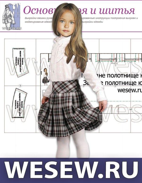 Как сшить юбку школьную на девочку 178