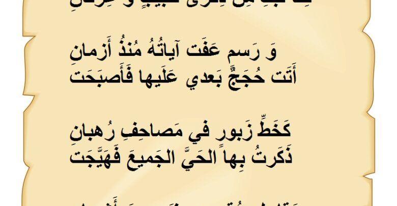 ابيات من الشعر الجاهلي وروائع الشعر العربي الجميل Arabic Calligraphy Calligraphy