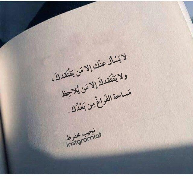 لا يسأل عنك إلا من يفتقدك Magic Words Positive Quotes Love Words