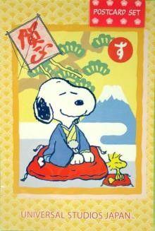 どうぞスヌーピーのお正月画像くださいへの回答の画像13画像