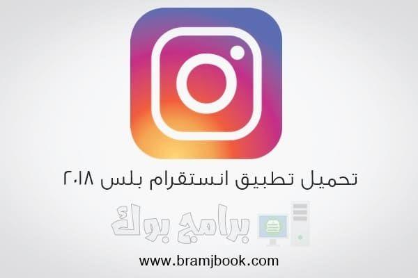 af8afa4b1 تحميل برنامج انستقرام بلس 2018 Instagram Plus عربي أحدث إصدار مجانا برابط  مباشر