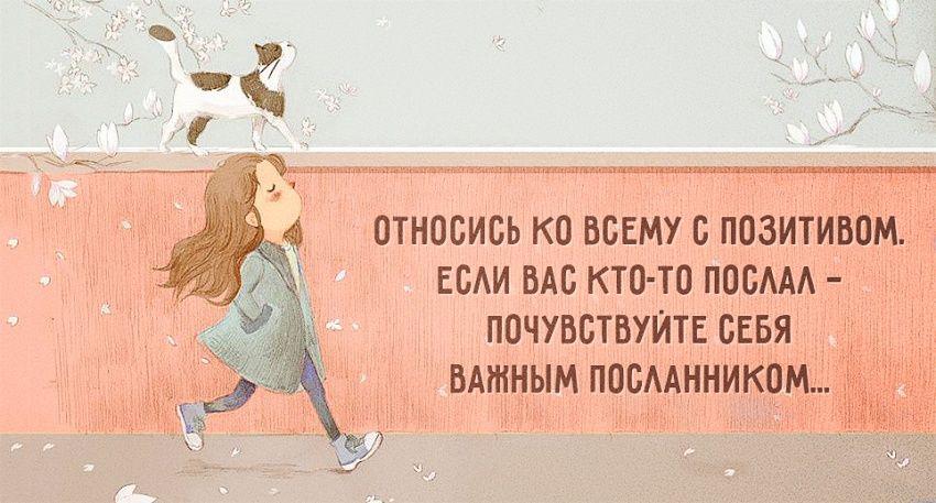 ситуация позитивные фразы картинки россии