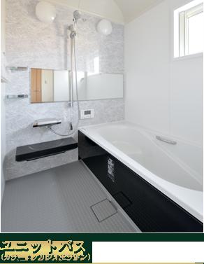 ユニットバス カラー グリジオセラドン ユニットバス 浴室