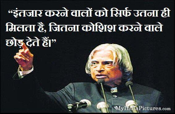 abdul kalam motivational quotes hindi india pictures