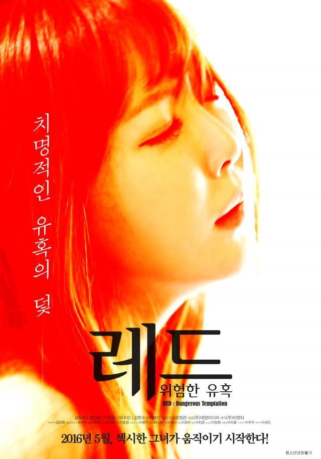 Video] Adult rated trailer released for the Korean movie 'Red: A
