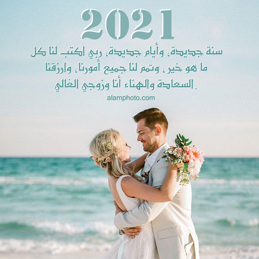صور تهنئة الزوجين بالسنة الجديدة 2021 عالم الصور Happy New Year Gif Happy New Year Photo New Year Pictures