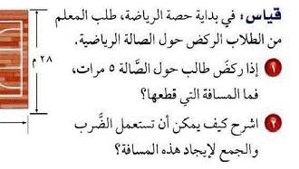 الرياضيات أول متوسط الفصل الدراسي الأول Arabic Calligraphy Calligraphy