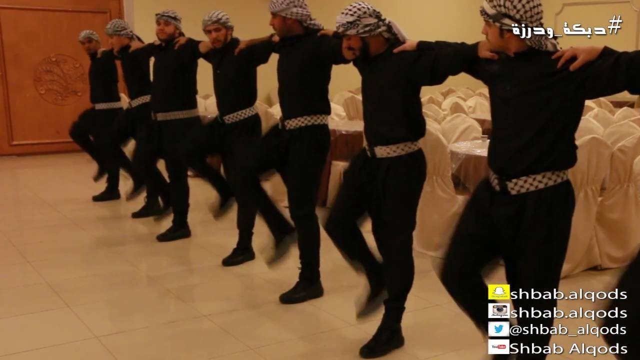 تدريب دبكه الحلقه 5 دبكه ودرزة How To Dabka Dance Sports