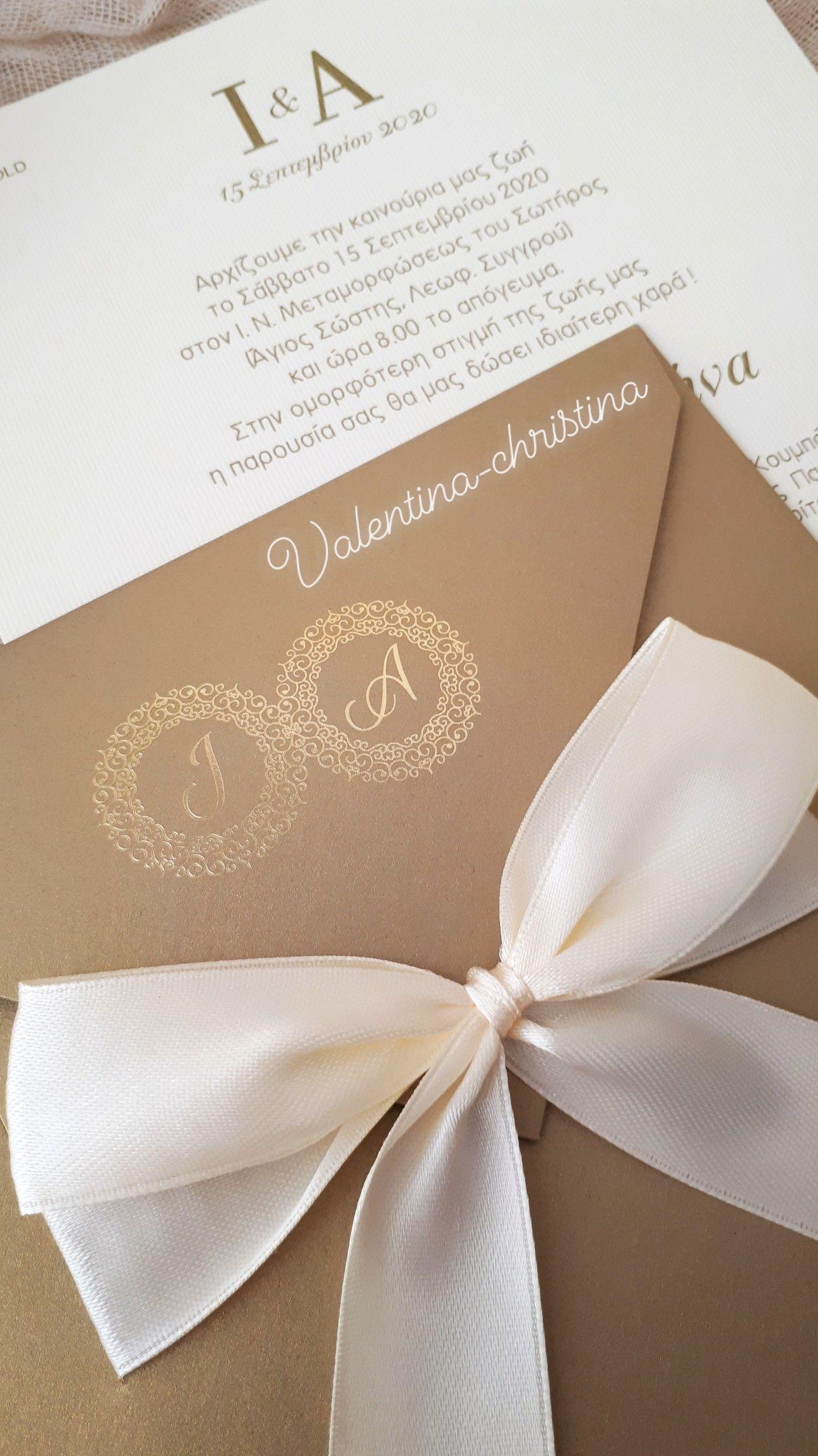 ab7239cbd029 Προσκλητήρια γάμου σε κλασική γραμμή σε χρυσό μεταλιζε φάκελο με χρυσοτυπια  τα αρχικά του ζευγαριού by