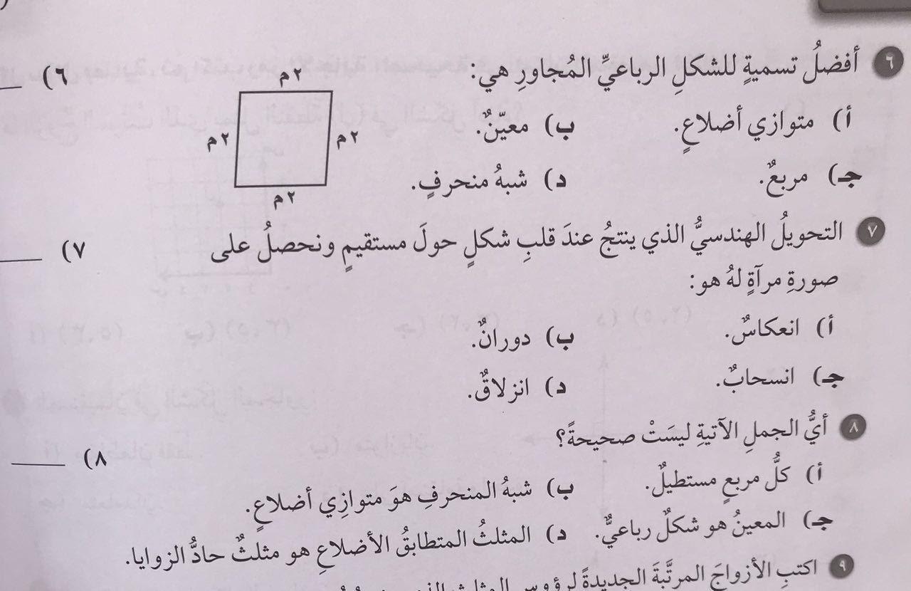 Pin By Mona Karanat On اختبار رياضيات Math Math Equations