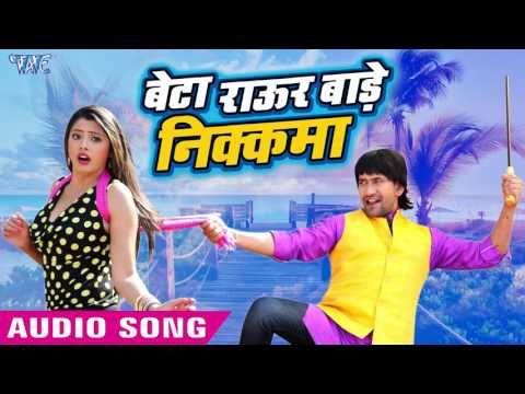 Beta Raur Bade Badka Nirahua Hindustani 2 Dinesh Lal Nirahua Aamrapali Top Song 2017 Songs 2017 Audio Songs