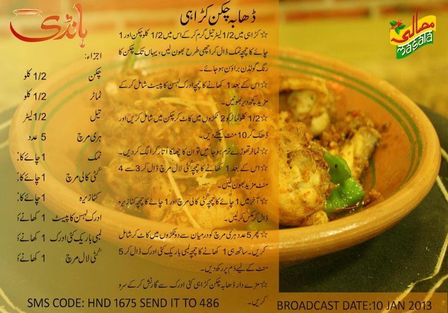 Pakistani Dhaba Chicken Karahi Recipe Eid Ul Adha